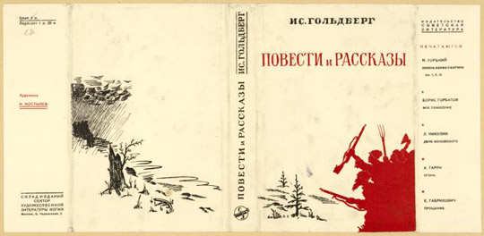 Russian Book Jackets